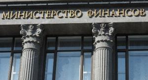 Минфин РФ и Правительство Северной Осетии разъяснили свои позиции по письму замминистра финансов