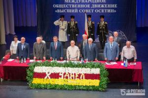 10-й Съезд осетинского народа
