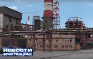 ОАО «ЭЛЕКТРОЦИНК», НОВОСТИ 06.12.2018