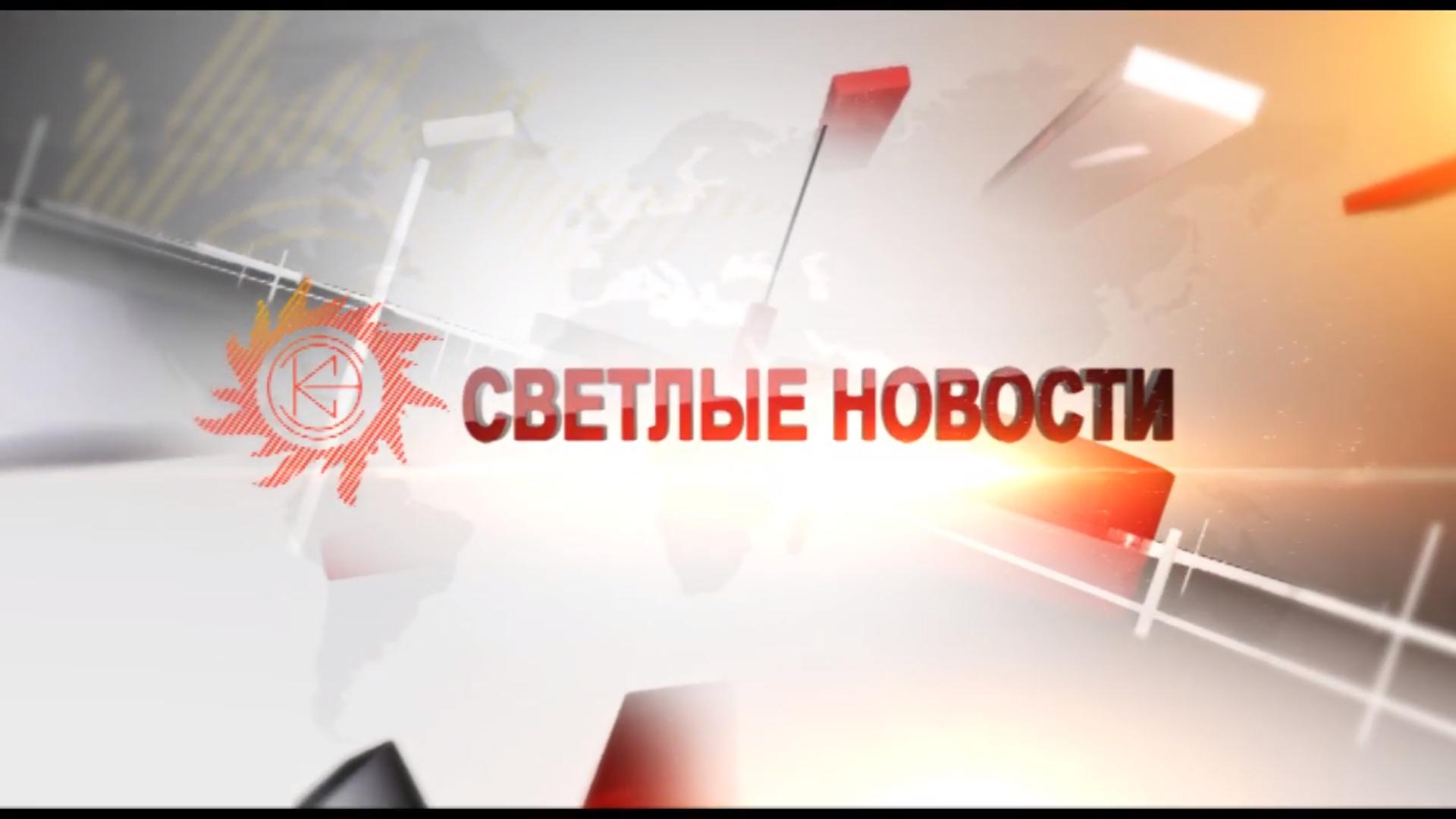 Светлые новости Выпуск 73