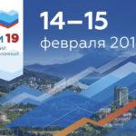 Более 30 проектов подготовила Северная Осетия для инвестиционного форума в Сочи