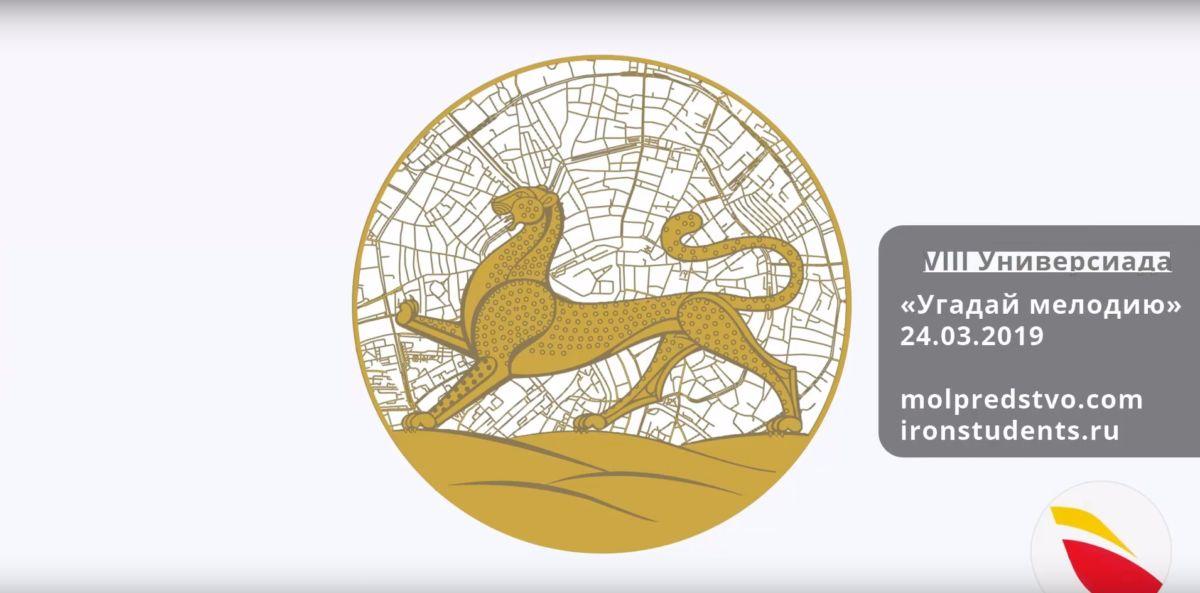 Третий этап VIII Универсиады «Угадай мелодию» (2019)