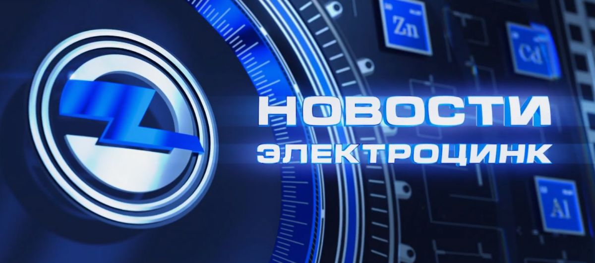 ОАО «ЭЛЕКТРОЦИНК», НОВОСТИ МАРТ 2019 г.