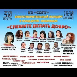 Во Владикавказе пройдет ежегодный благотворительный концерт «Спешите Делать Добро»