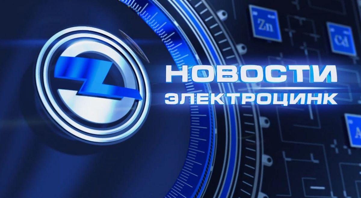 ОАО «ЭЛЕКТРОЦИНК», НОВОСТИ, АПРЕЛЬ 2019