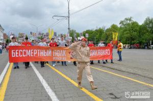 «Бессмертный полк» прошел по Владикавказу
