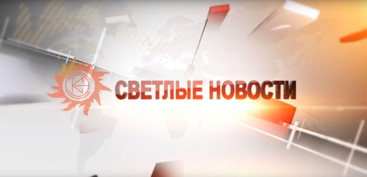Светлые новости Выпуск 76