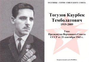 10 лет назад во Владикавказе простились с последним в Северной Осетии Героем СССР