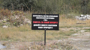 На территории источника Тиб прошла экологическая акция