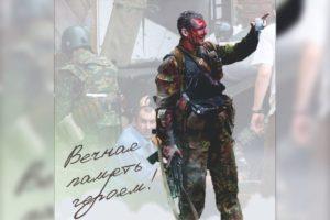 Портреты Героев спецподразделений «Альфа» и «Вымпел» появятся на фасадах домов Беслана