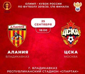 Алан Кусов поделился прогнозом на матч «Алания Владикавказ» — «ЦСКА»