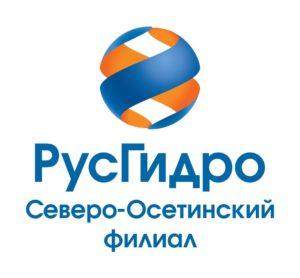 Филиал ПАО «РусГидро» - «Северо-Осетинский филиал»