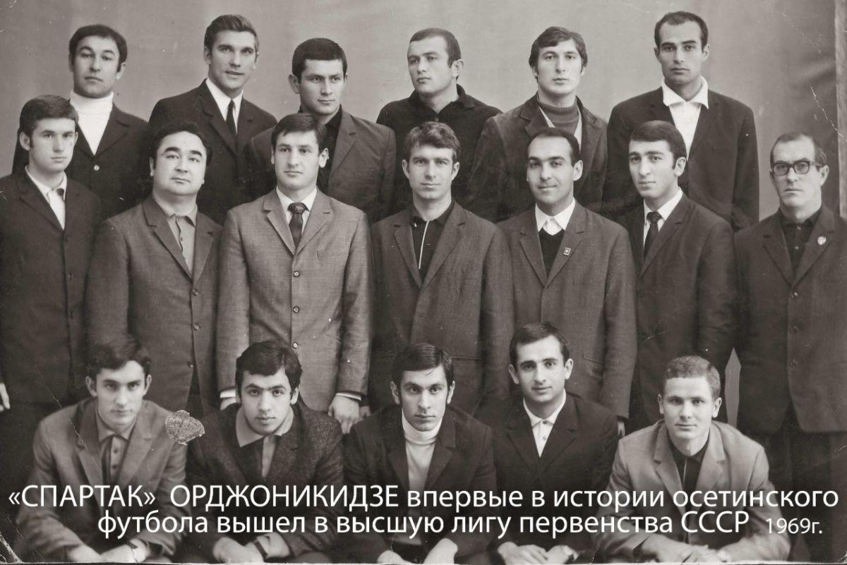 50 лет назад орджоникидзевский «Спартак» вышел в Высшую лигу чемпионата СССР по футболу