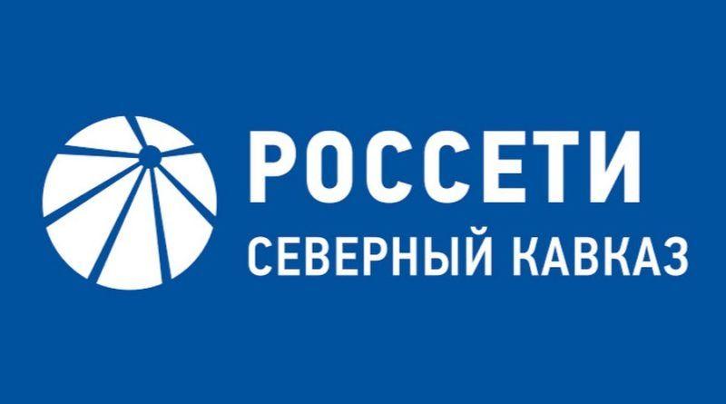 «Россети Северный Кавказ» — О самом главном за 60 секунд