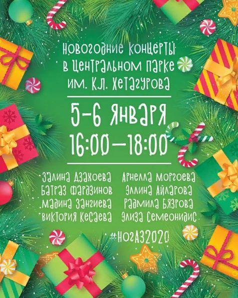 5 и 6 января во Владикавказе пройдут праздничные концерты