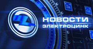 """ОАО """"ЭЛЕКТРОЦИНК"""", НОВОСТИ, 04.10.2018"""