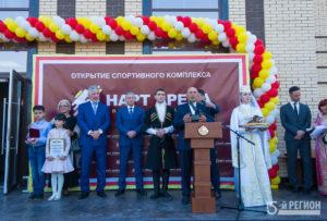 """Открытие спорткомплекса """"Нарт-Арена"""" в Бруте"""