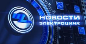"""ОАО """"ЭЛЕКТРОЦИНК"""", НОВОСТИ 18.10.2018"""