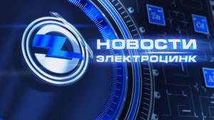 ОАО «ЭЛЕКТРОЦИНК» новости январь 2019 г.