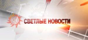 Светлые новости. Выпуск 75