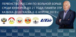 Первенство России по вольной борьбе среди юниоров до 21 года во Владикавказе