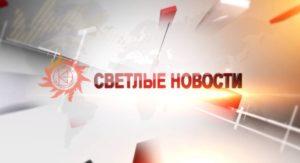 Светлые новости Выпуск 77