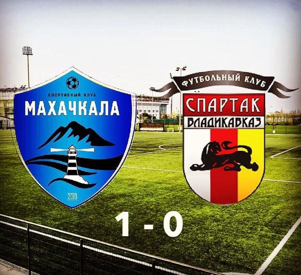 «Спартак-Владикаказ» проиграл «Махачкале»