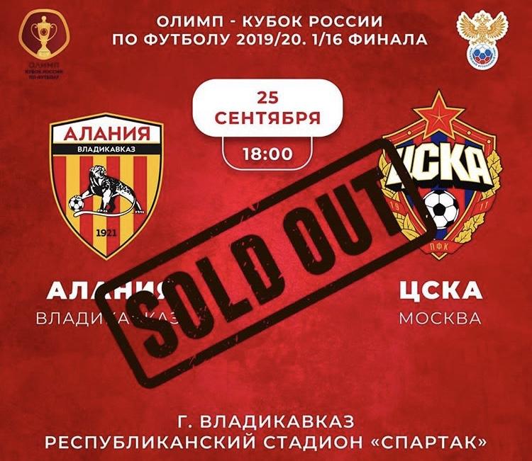 Все билеты на матч Алания– ЦСКА распроданы