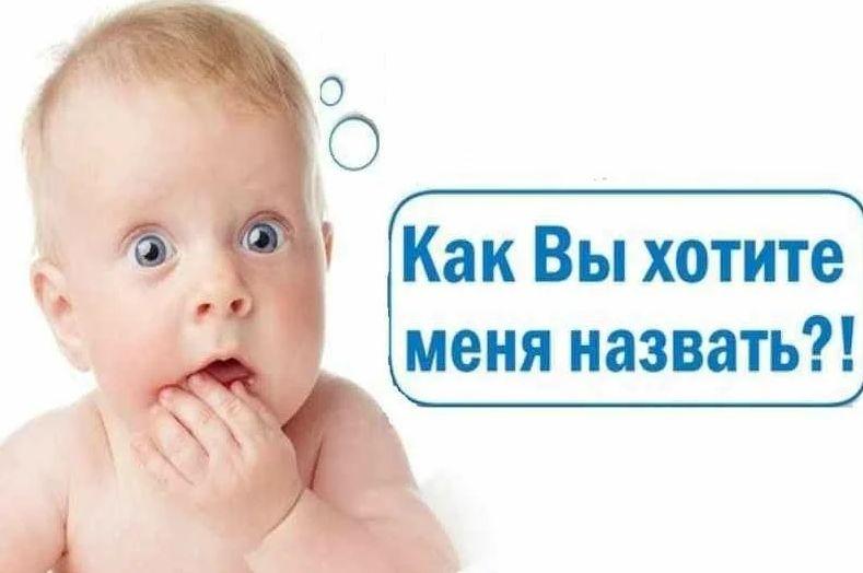 В Северной Осетии назвали самые популярные имена малышей в 2019 году