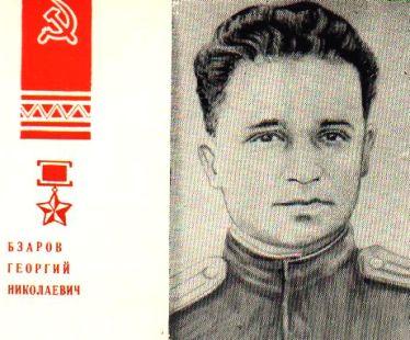 Герои Осетии: Георгий Бзаров