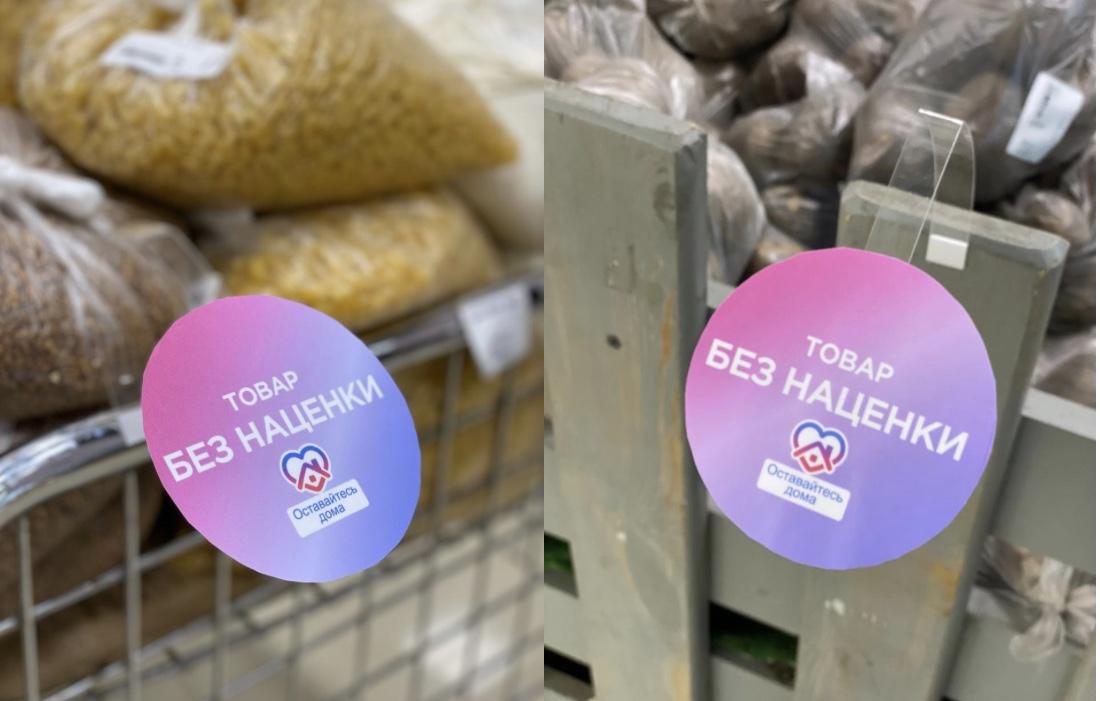 «Деликат» обнулил наценку на ряд социально значимых  товаров