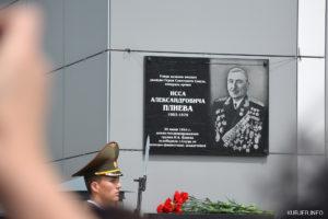 В Белоруссии открыли мемориальную доску Иссе Плиеву