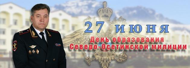 Поздравление министра внутренних дел республики Михаила Скокова с Днем образования североосетинской милиции