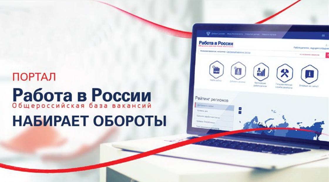 Желающие встать на учет по безработице, могут сделать это через портал «Работа в России»