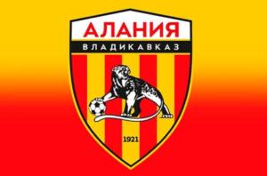 В структуре «Алании Владикавказ» произошли изменения