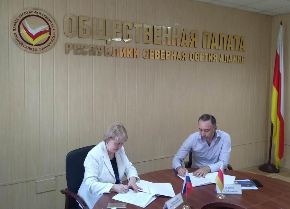 Соглашение о сотрудничестве подписали председатели Общественных  палат Северной и Южной Осетии