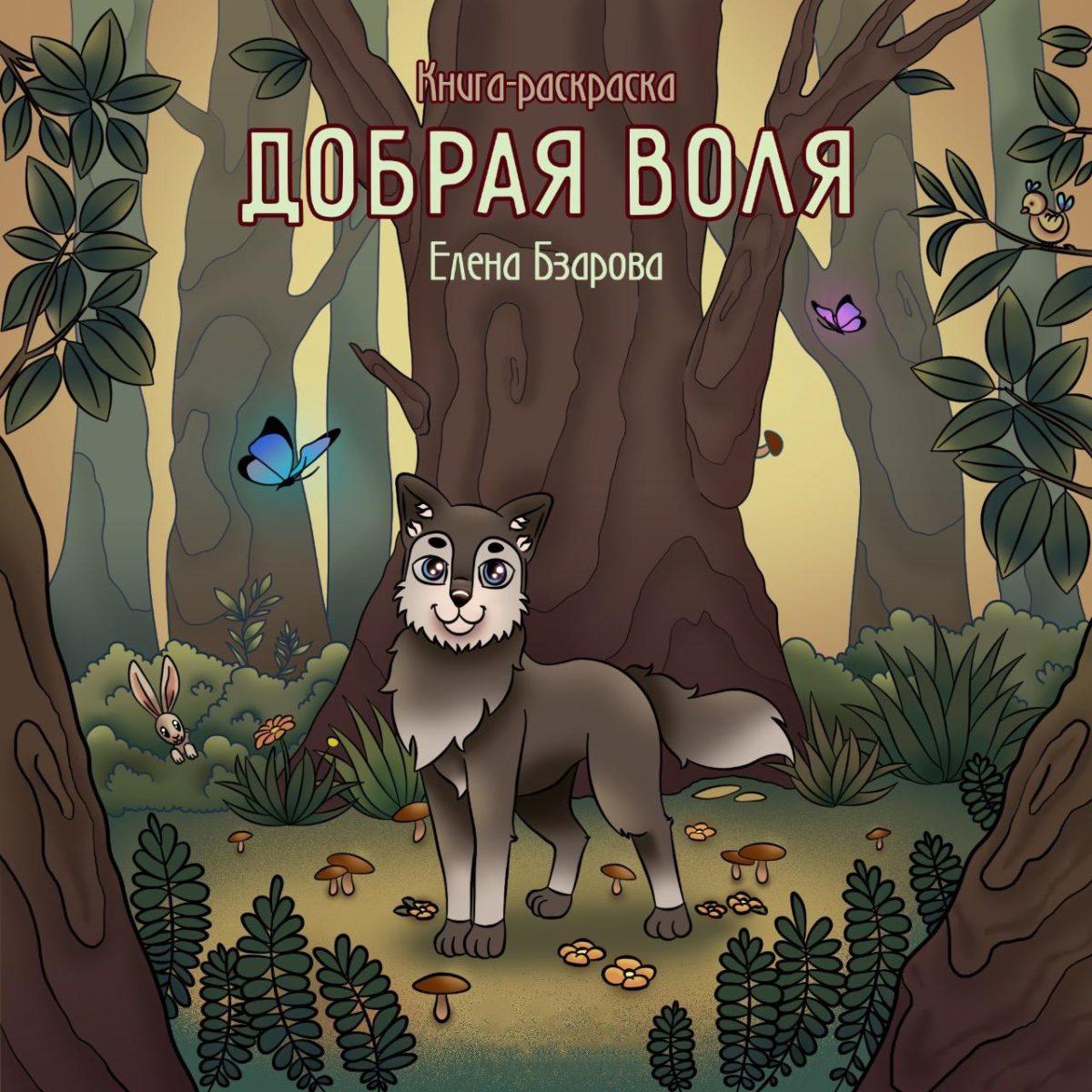 Волонтер из Северной Осетии написала книгу для детей о добровольческой деятельности