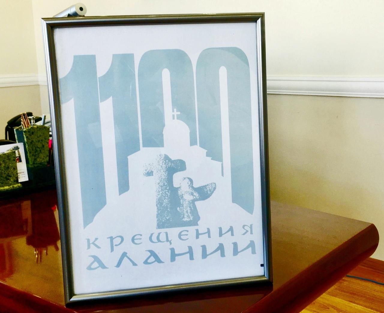 Во Владикавказе презентовали логотип празднования 1100-летия Крещения Алании