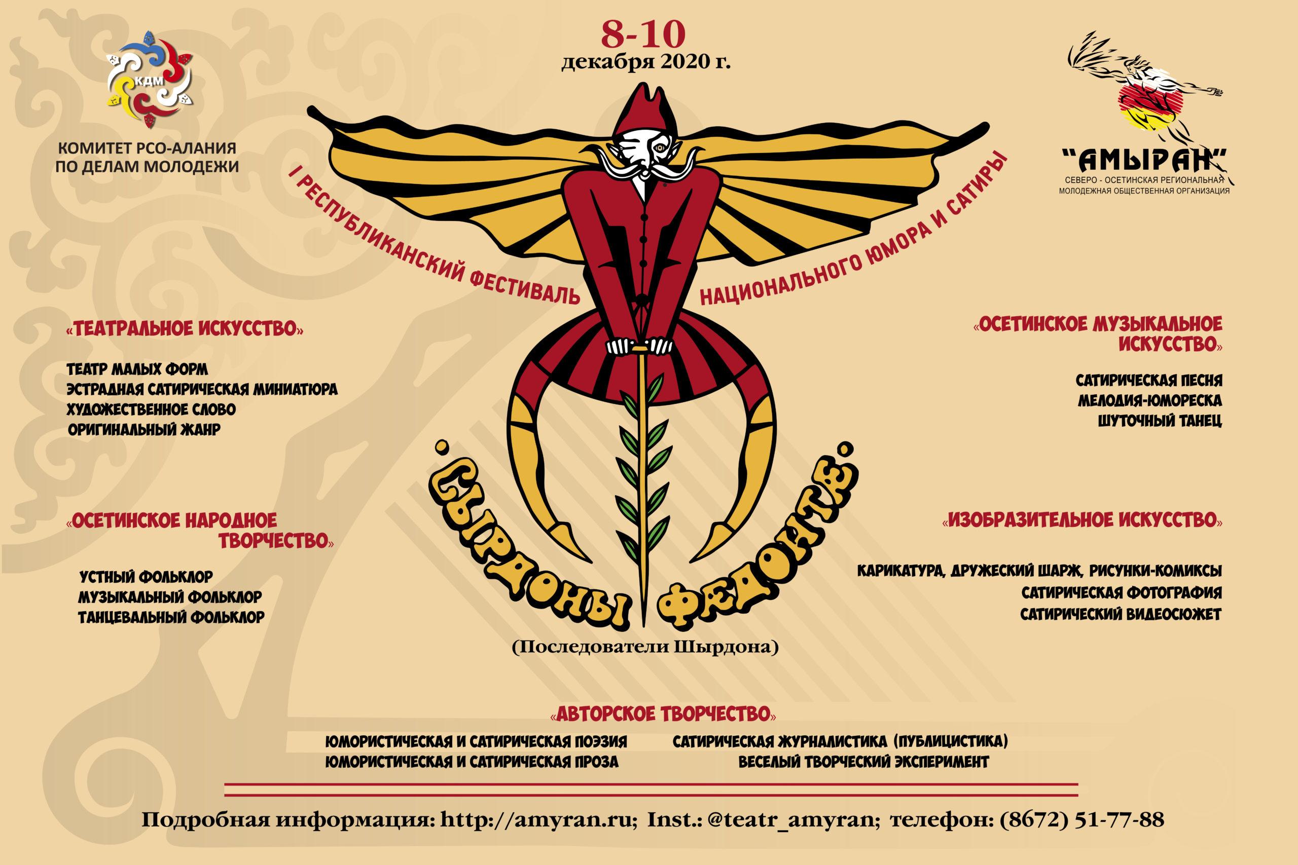 Фестиваль национального юмора сатиры «Сырдоны фæдонтæ» состоится в Северной Осетии