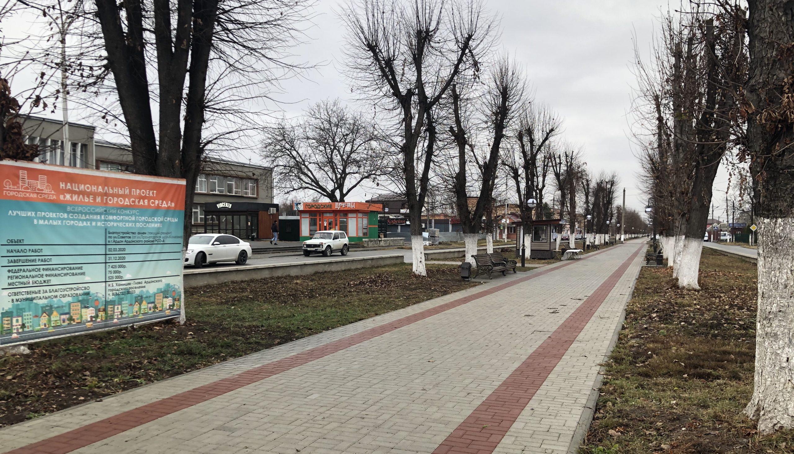 В Ардоне к концу 2020 года благоустроят аллею по улице Советов
