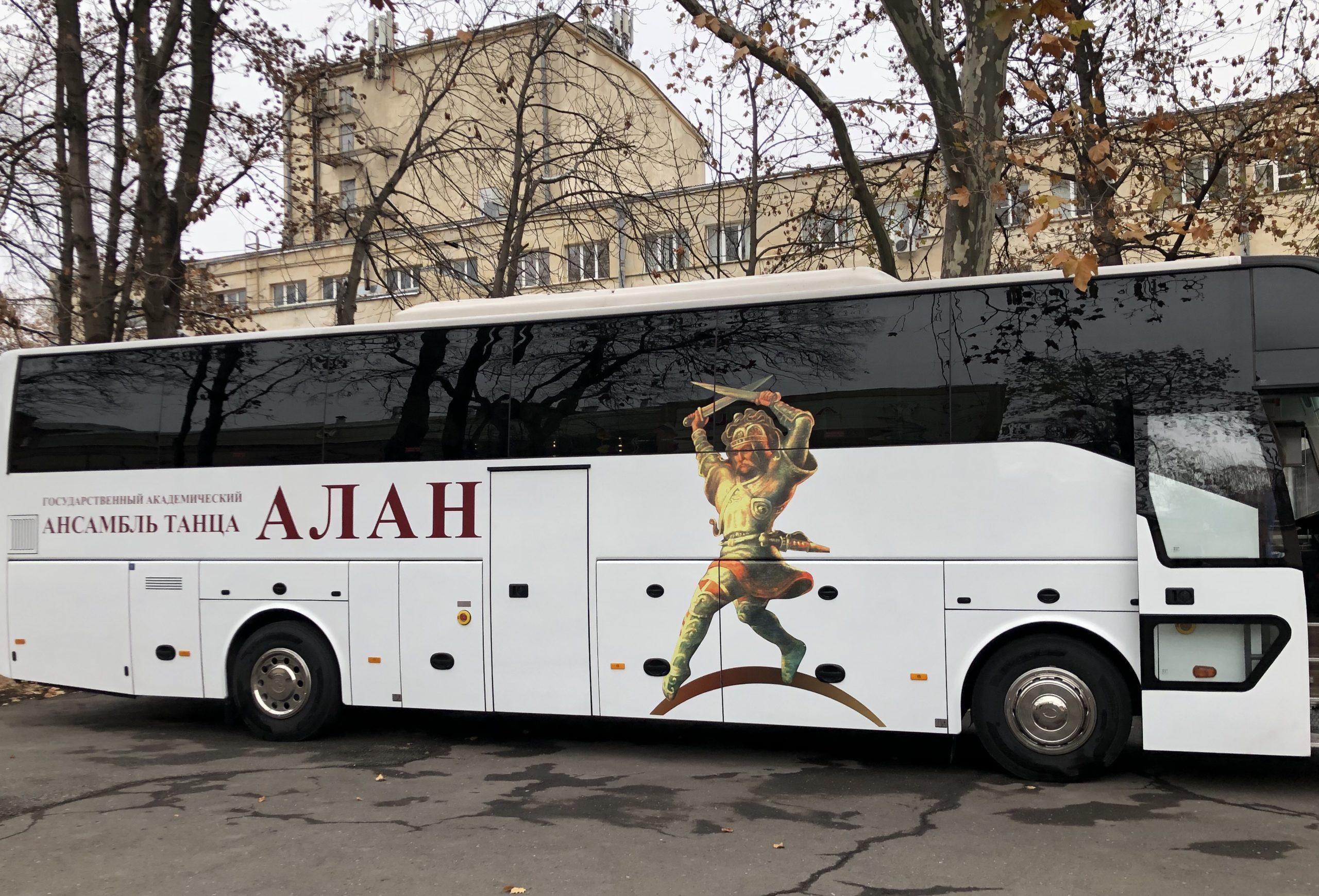 Госансамблю «Алан» подарили новый комфортабельный автобус