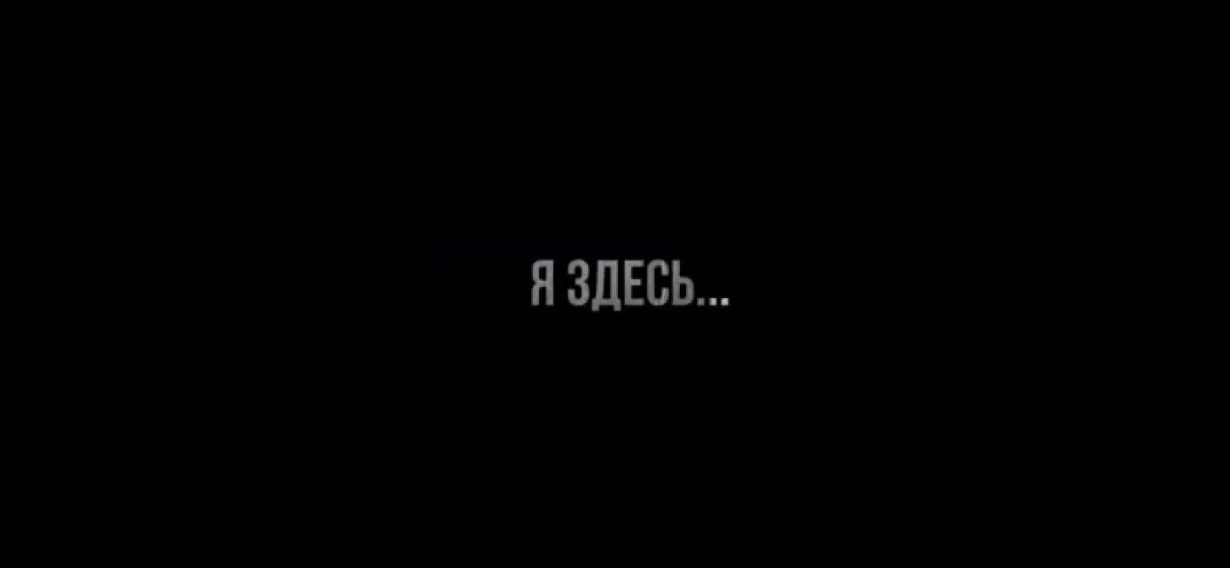 Антинаркотический ролик «Я здесь»