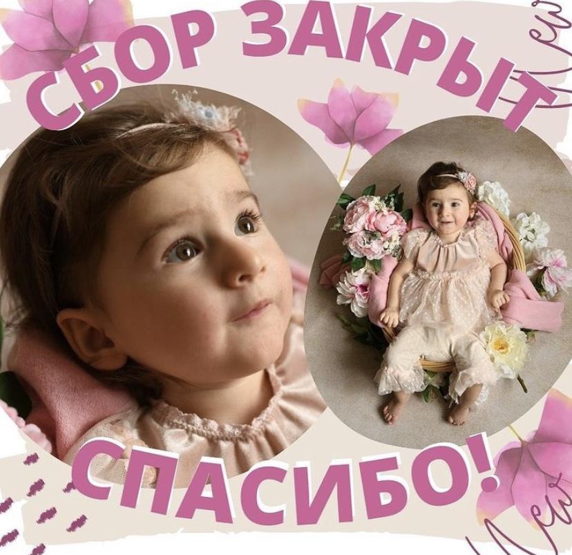 Сбор средств для Зарины Бадоевой закрыт