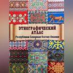 Во Владикавказе презентовали этнографический атлас республики