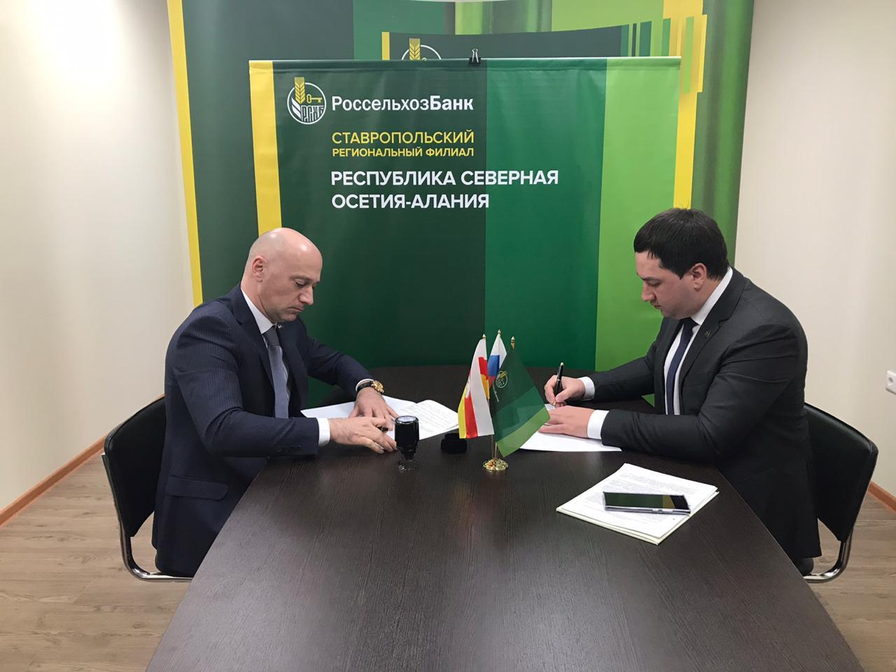 Аграрии Северной Осетии могут воспользоваться поручительством Фонда кредитных гарантий в Россельхозбанке