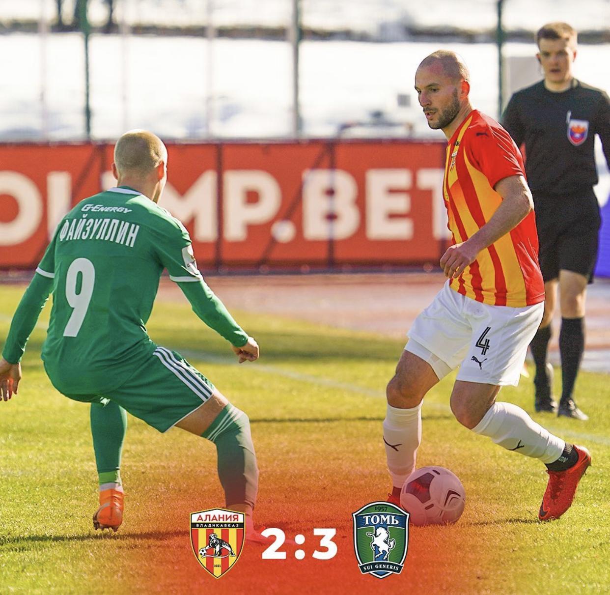 Владикавказская «Алания» проиграла в первом официальном матче 2021 года
