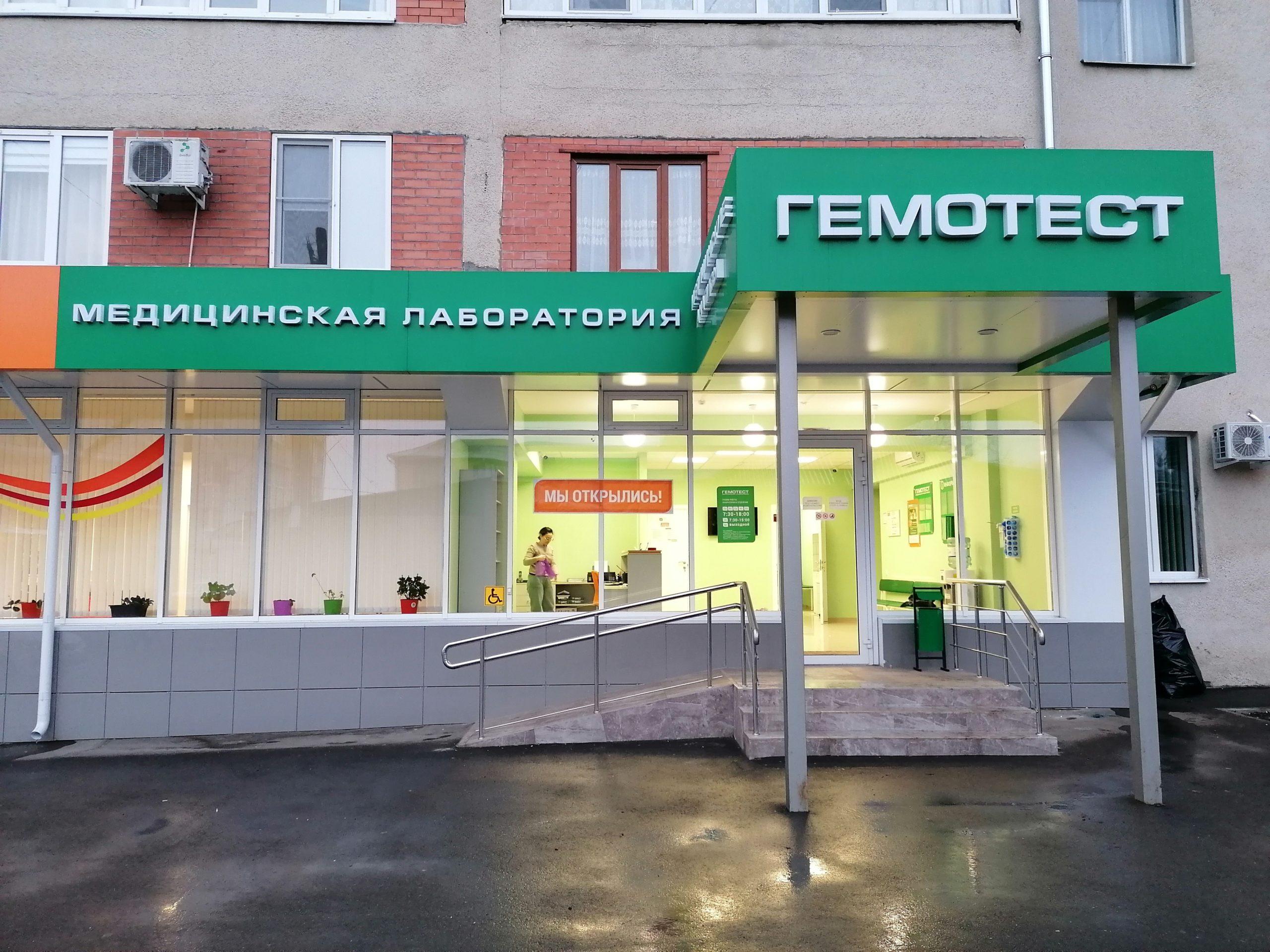 """Компания """"Гемотест"""" открыла новое отделение в Алагире"""