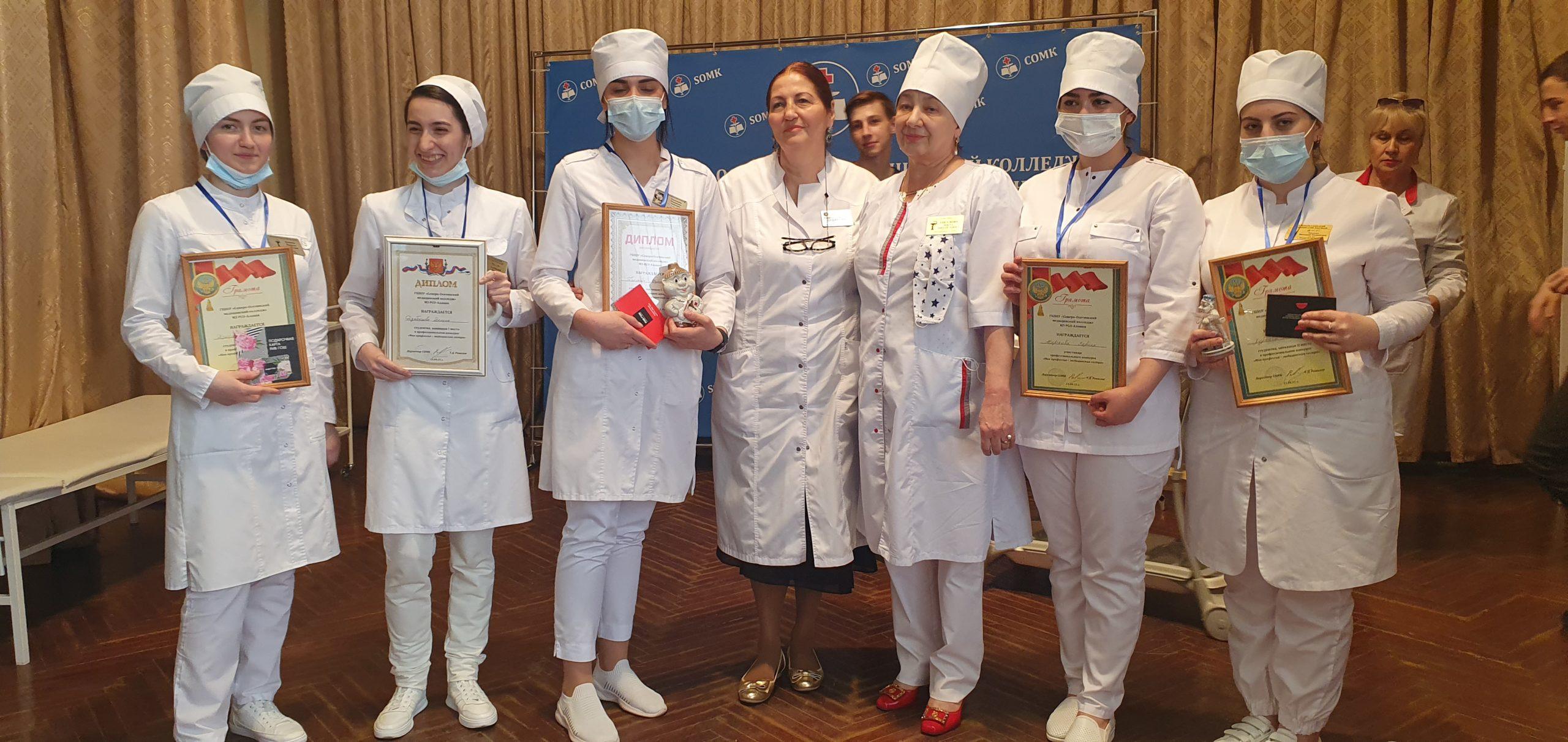 В Северо-Осетинском медицинском колледже прошел конкурс профессионального мастерства