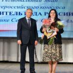 В Северной Осетии наградили победителей и призеров конкурса «Учитель года»
