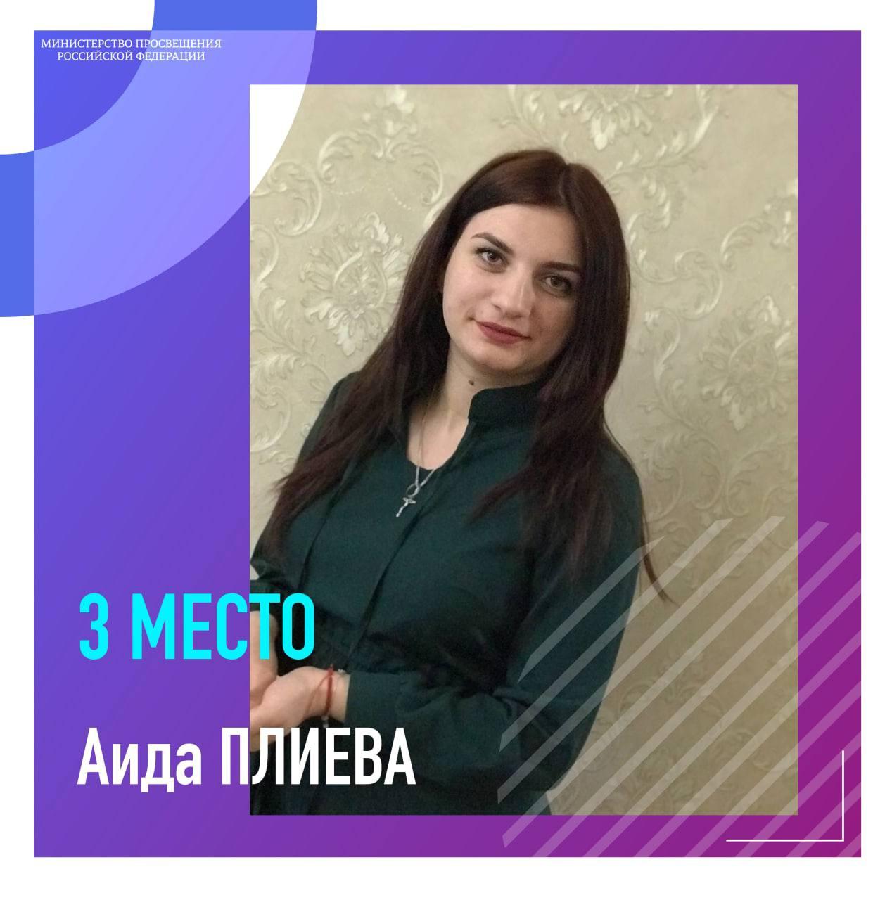 Студентка СОГПИ Аида Плиева заняла третье место в акции Министерства просвещения РФ